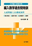編入数学過去問特訓: 入試問題による徹底演習 (大学編入試験対策)