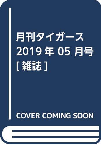 月刊タイガース 2019年 05 月号 [雑誌]