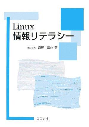 Linux情報リテラシー