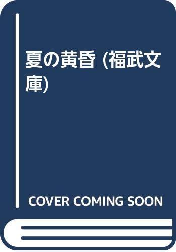 夏の黄昏 (福武文庫)