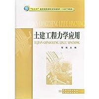 """Twelve Five"" vocational college planning materials ( civil engineering ) : civil engineering mechanics applications(Chinese Edition)"