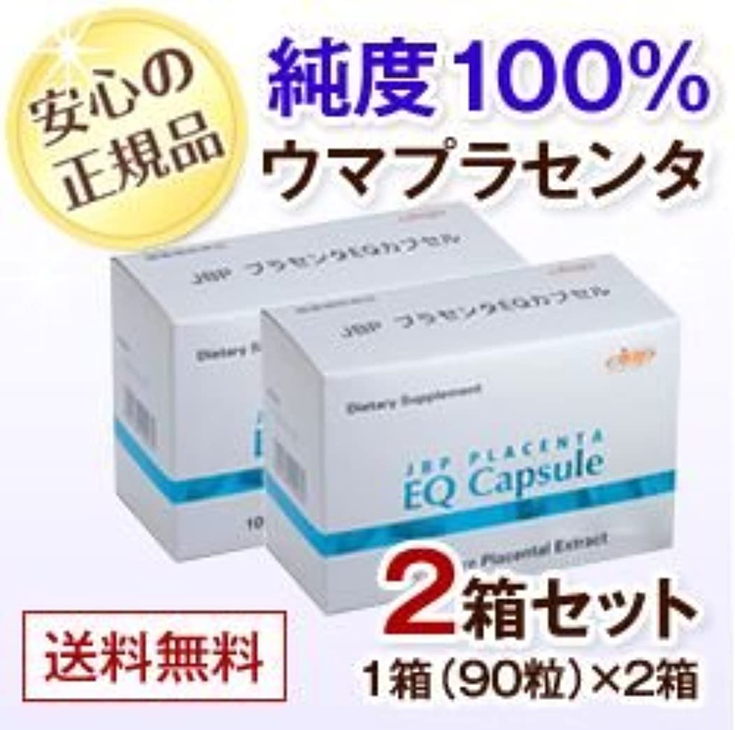麺平方ボランティアJBPプラセンタEQカプセル 【2箱セット】 馬プラセンタ サプリメント 『ラエンネック』『JBPポーサイン100』の日本生物製剤社