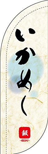 のぼり旗 いかめし アーチ・バナー(TAB721)