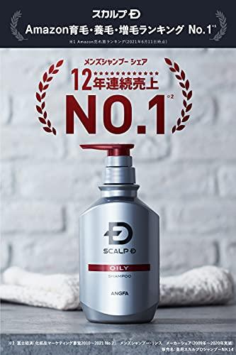 スカルプDシャンプーメンズオイリー脂性肌用医薬部外品アンファー(ANGFA)薬用シャンプースカルプシャンプーノンシリコン男性用350ml