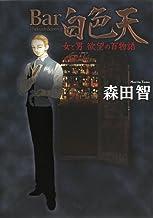Bar白色天 女と男 欲望の百物語 (オフィスユーコミックス)
