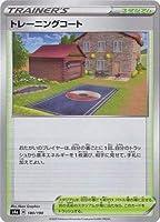 ポケモンカードゲーム PK-S4a-180 トレーニングコート(キラ)