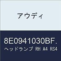 アウディ ヘッドランプ RH A4 RS4 8E0941030BF.