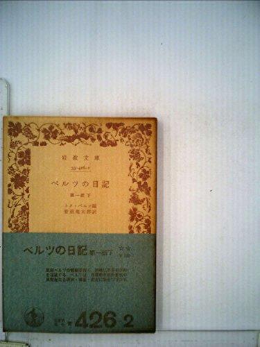 ベルツの日記〈第1部 下〉 (1952年) (岩波文庫)