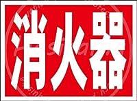 「消火器」 ティンサイン ポスター ン サイン プレート ブリキ看板 ホーム バーために