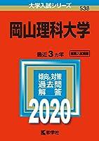 岡山理科大学 (2020年版大学入試シリーズ)