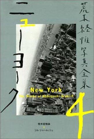 荒木経惟写真全集〈4〉ニューヨーク (The works)