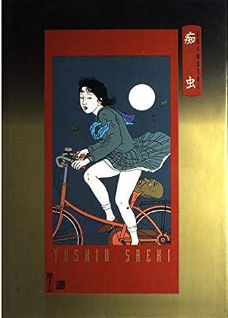 痴虫―佐伯俊男作品集