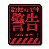 警告 ステッカー 緊急事態宣言発令中 Mサイズ STAY HOME コロナウィルス対策 GSJ154 自粛 グッズ