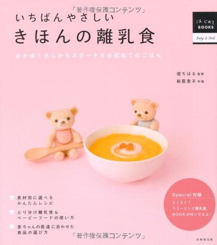 成美堂出版『いちばんやさしい きほんの離乳食』