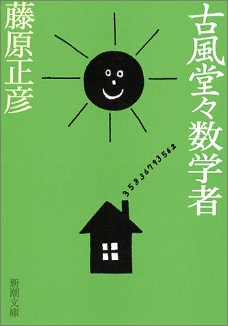 古風堂々数学者 (新潮文庫)