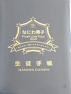 なにわ男子【 生徒手帳 】First Live Tour 2019〜なにわと一緒に#アオハルしよ?〜 公式グッズ...
