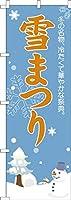 既製品のぼり旗 「雪まつり」雪祭り 短納期 高品質デザイン 600mm×1,800mm のぼり