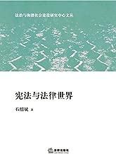 宪法与法律世界/法治与和谐社会建设研究中心文丛