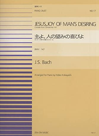 PDPー017 主よ人の望みの喜びよ(連弾)/バッハ (全音ピアノ連弾ピース)