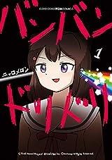 ニャロメロン×バンドリ!のギャグ漫画「バンバンドリドリ」第1巻1月10日発売