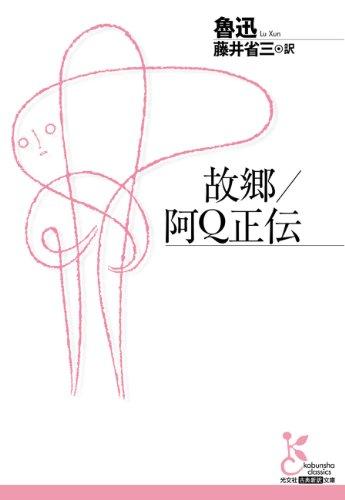故郷/阿Q正伝 (光文社古典新訳文庫)の詳細を見る