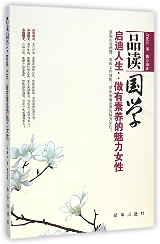 Life Enlightened by Reading Traditional Chinese Classics: Be A Well Educated Attractive Woman (Chinese Edition)