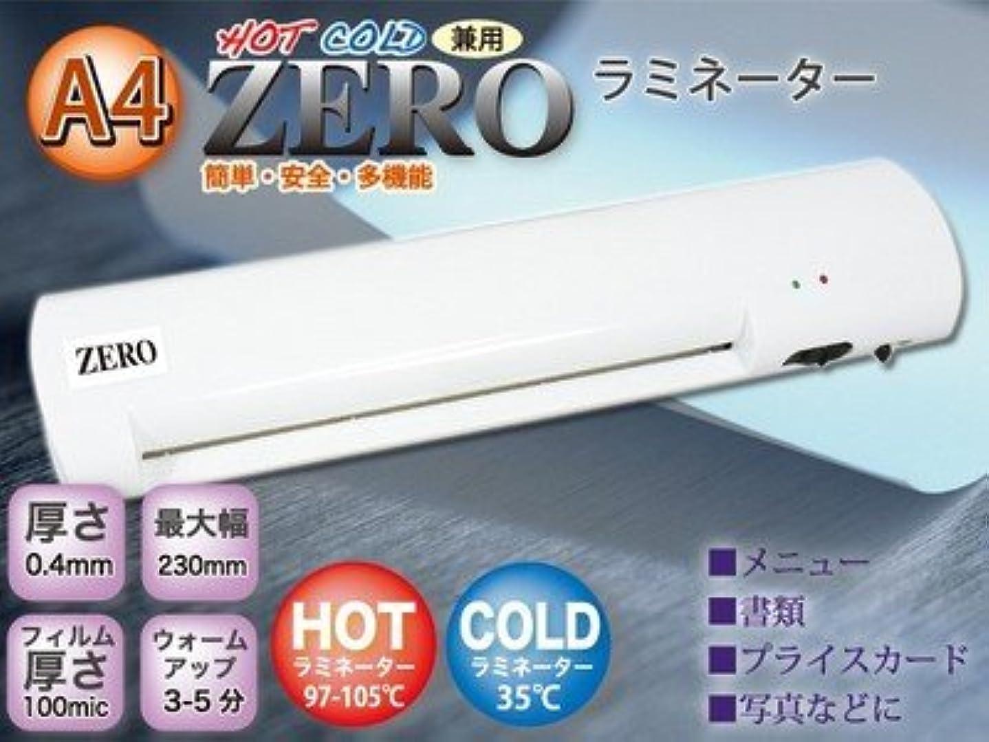 カートンくびれた深い新商品 コールド/ホット A4サイズまで対応 ZEROラミネーター ホワイト