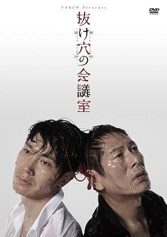 抜け穴の会議室〜Room No.002〜 (PARCO劇場DVD)