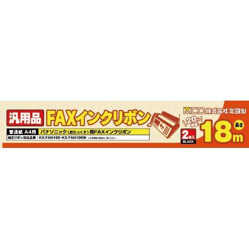 ミヨシ パナソニックKX-FAN190汎用インクリボン 18m 2本入り FXS18PB-2