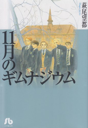 11月のギムナジウム (1) (小学館文庫)