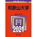 和歌山大学 (2021年版大学入試シリーズ)