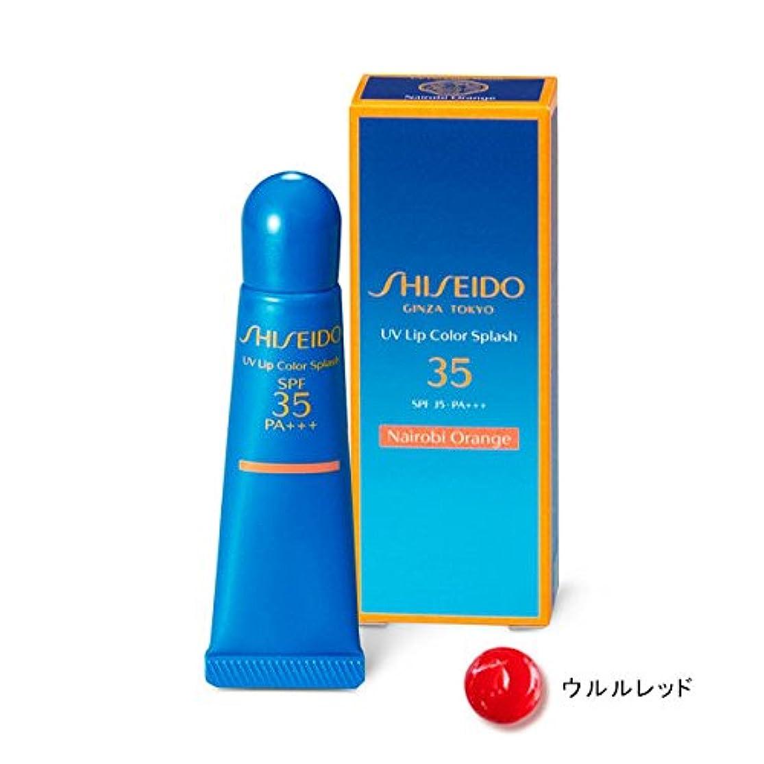 飢え慢性的コモランマSHISEIDO Suncare(資生堂 サンケア) SHISEIDO(資生堂) UVリップカラースプラッシュ (ウルルレッド)