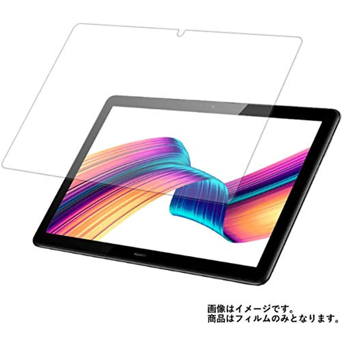 縞模様のうなる指定するHUAWEI MediaPad T5 10 AGS2-W09 10.1インチ用【高硬度9Hアンチグレアタイプ】液晶保護フィルム 反射防止!高硬度9Hフィルム