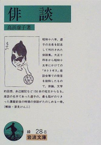 俳談 (岩波文庫)