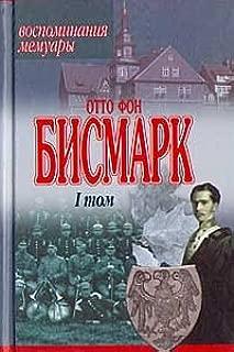 Otto fon Bismark. Vospominaniya. Memuary. Tom 1