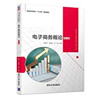Introduction to E-commerce (2nd Edition) Thirteenth Five-Year Plan Textbooks for Colleges and Universities(Chinese Edition)
