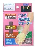 ソルボ 外反母趾サポーター固定型 左足 M ×3個セット