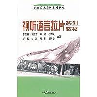 视听语言拉片实训教材(影视艺术实训系列教程)