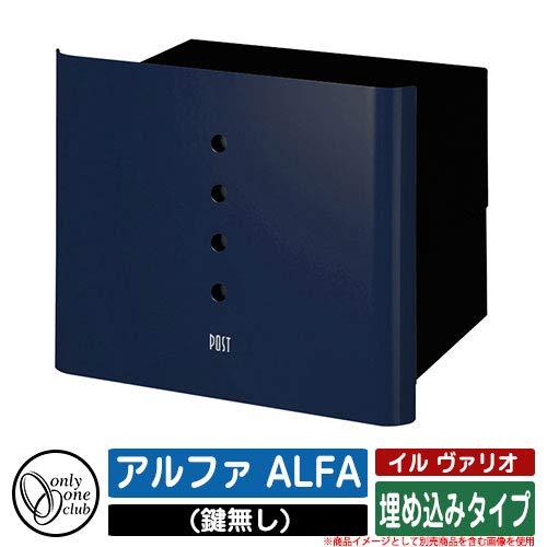 埋め込みタイプ(鍵無し) イル ヴァリオ アルファ オプション品別売 色:NBナイトブルー