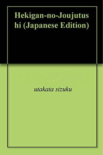 Hekigan-no-Joujutushi (Japanese Edition)