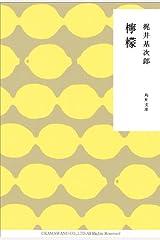 檸檬 (角川文庫) Kindle版