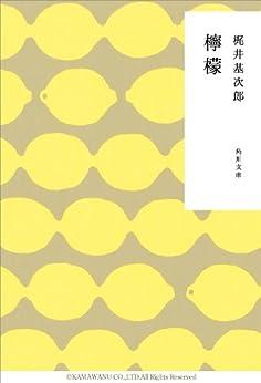 [梶井 基次郎]の檸檬 (角川文庫)