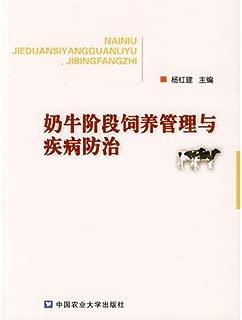 The milk cow stage feeds management and disease prevention and cure [nai niu jie duan si yang guan li yu ji bing fang zhi] (Chinese Edition)