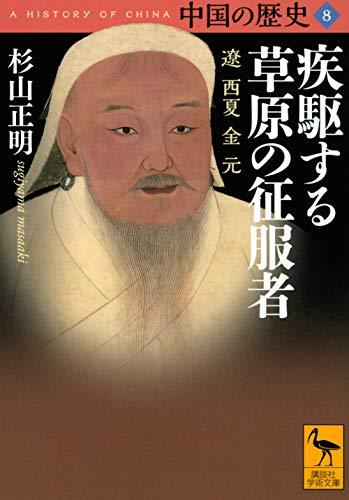 中国の歴史8 疾駆する草原の征服者 遼 西夏 金 元 (講談社学術文庫)
