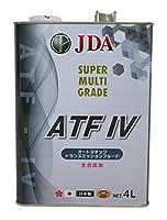 JDA スーパーマルチグレード ATF-IV 4L 全合成基油仕様 TOYOTA T-IV準拠