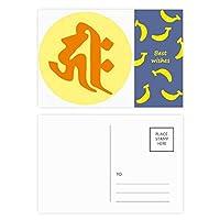 仏教サンスクリット語のhrihの円形パターン バナナのポストカードセットサンクスカード郵送側20個