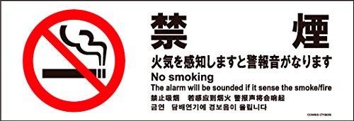 標識スクエア「 禁煙 火気を感知 警報音が 」 ヨコ ・小【プレート 看板】 190x65�o CTK6025 2枚組
