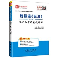 圣才教育:魏振瀛 民法(第7版)笔记和考研真题详解(赠送电子书大礼包)