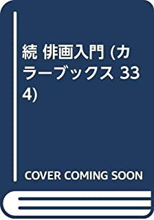 続 俳画入門 (カラーブックス 334)