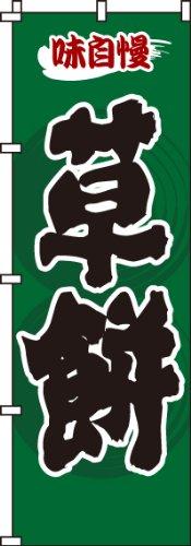 のぼり 草餅 0120127IN